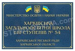 """""""Классическая"""" рубленая табличка в ассортименте"""