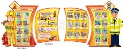 Комплект стендів «Безпека життєдіяльності для дітей»