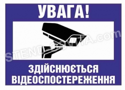 Табличка «Ведется видеонаблюдение»