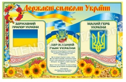 Пластиковий стенд «Державні символи України»