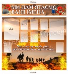 Стенд  пам'яті «Біль Авганістану…»