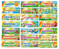 Комплект табличек для детского сада