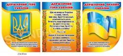 Державні символи України у комплекті