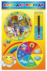Календар природи з градусником