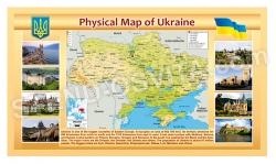 Физическая карта Украины на английском языке