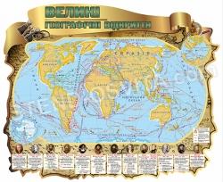 Великі географічні відкриття