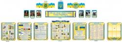Комплект стендів з ЗВ та історії України