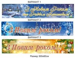 """Банери """"З Новим Роком та Різдвом Христовим"""""""