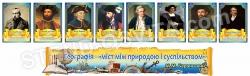Комплект портретов географов и лента над доской