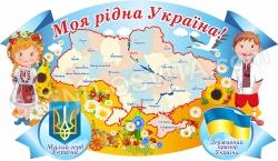 """""""Моя рідна Україна"""" патриотический стенд"""