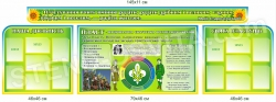 Комплект стендів  «ПЛАСТ – національна скаутська організація Укр
