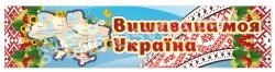 Банер з патріотичного виховання «Вишивана моя Україна»