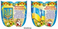 Державний прапор та герб України