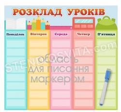 Стенд розклад у клас  з антивандальним покриттям для письма марк