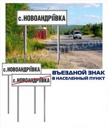 Въездной знак в населённый пункт (простой)