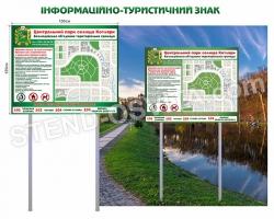 Інформаційно-туристичний знак