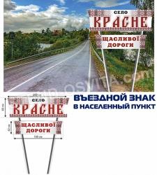В'їзний знак в населений пункт