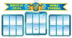 """""""Жителі села"""" в сельский совет"""
