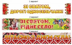 Банери «З днем села»