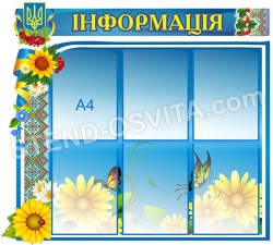 інформаційний стенд з квітами та вишевкою