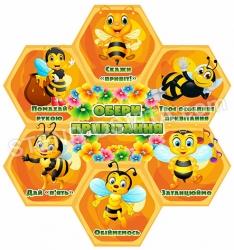 """Ранкове коло з бджілками """"Обери привітання """""""