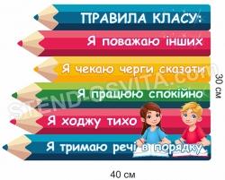 Правила класу «Олівці»