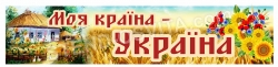 Банер «Моя країна – Україна»