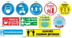Таблички (наліпки) «Протидія COVID-19»