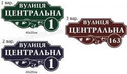 Вулична табличка