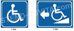 Знаки для інвалідів у візках