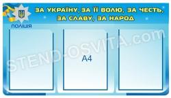 "Стенд ""Національна поліція України"""