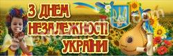 "Банер ""З ДНЕМ НЕЗАЛЕЖНОСТІ УКРАЇНИ!"""